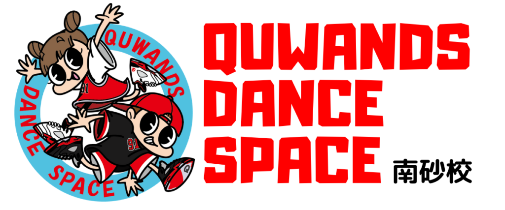 QUWANDS DANCE SPACE 南砂校