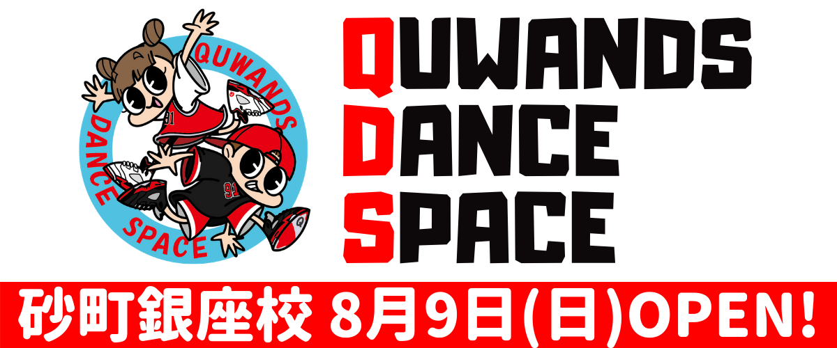 QUWANDS DANCE SPACE 砂町銀座校